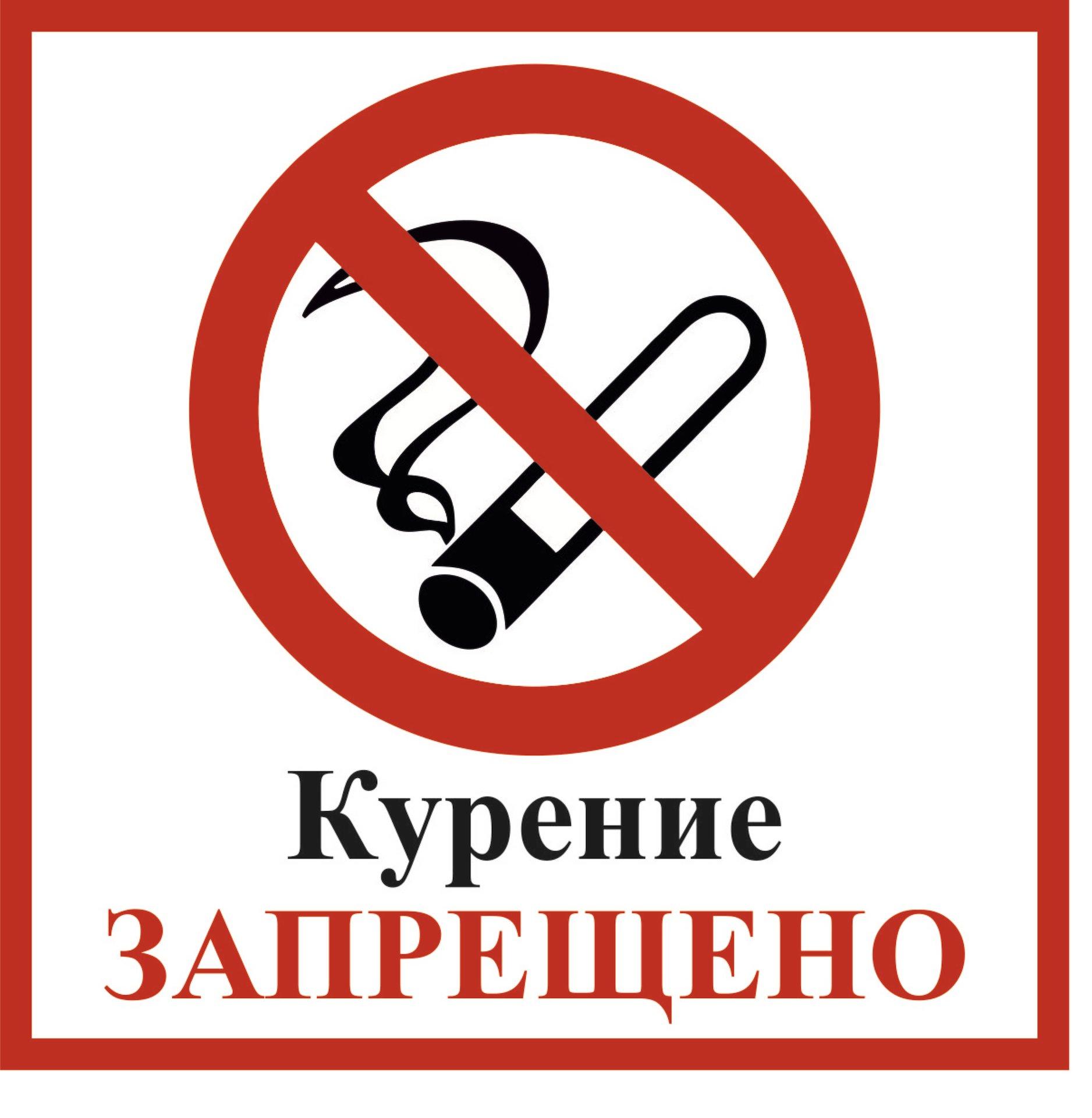 идеале картинки против курения в общественных местах фаллосы